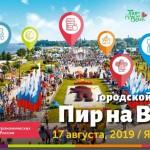 Пир на Волге: 17 августа 2019 г. городской пикник!